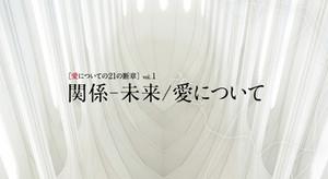 Kankeimirai_main1_1